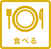 御薗橋商店街で食べる